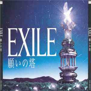 Exile  - 願いの塔 mp3 flac download